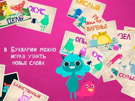 Буквария: Алфавит для детейのおすすめ画像2