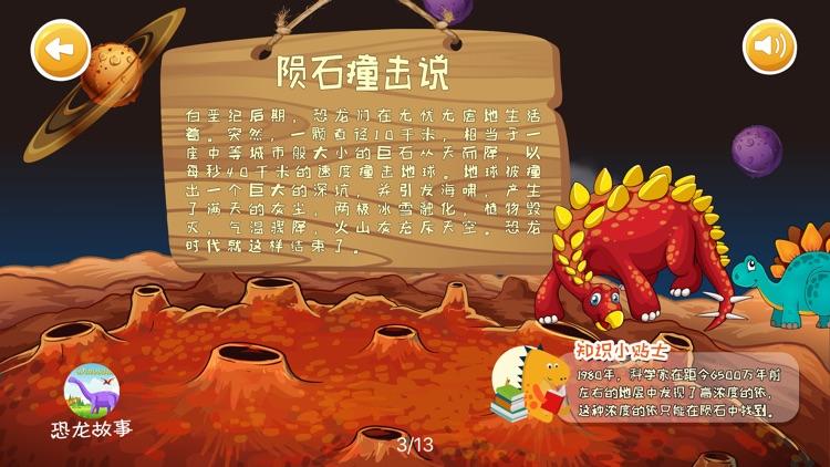 恐龙拼图-儿童益智游戏 screenshot-4