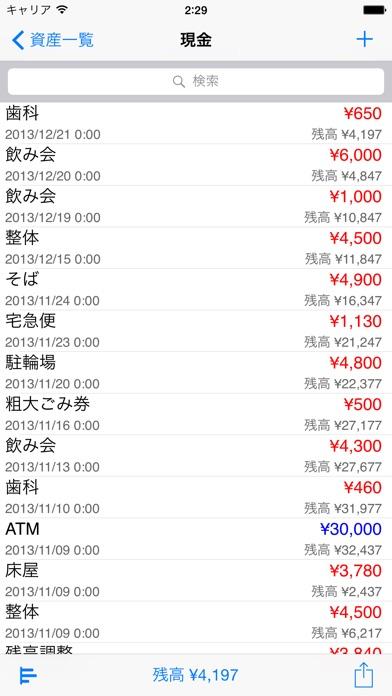 CashFlow ScreenShot2