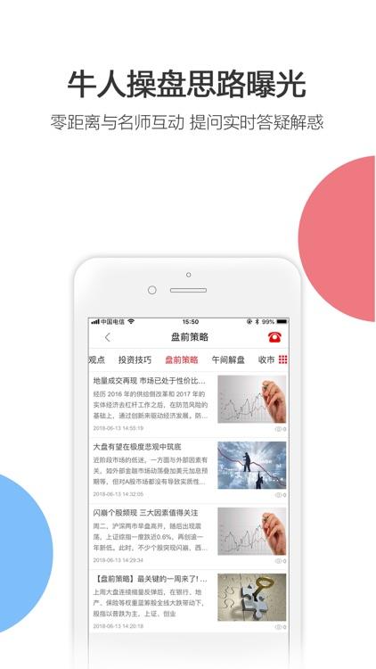股票池——专注于炒股服务23年 screenshot-4
