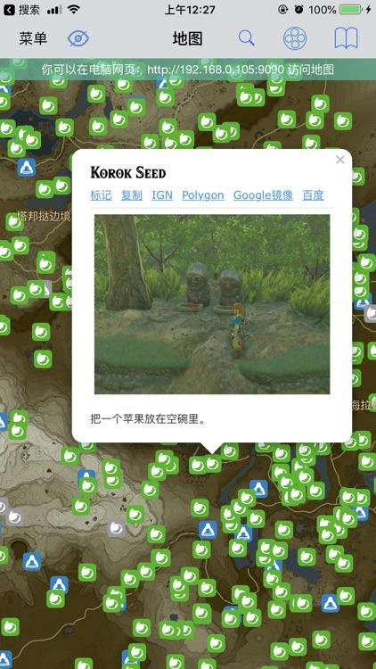 ZAD - 塞尔达传说荒野之息助手 screenshot-7