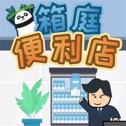 箱庭便利店:超市经营模拟器
