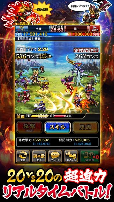 戦乱のサムライキングダム ScreenShot1