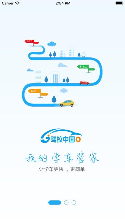 驾校中国-2018保过版