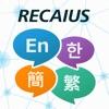RECAIUS 音声トランスレータ - iPhoneアプリ