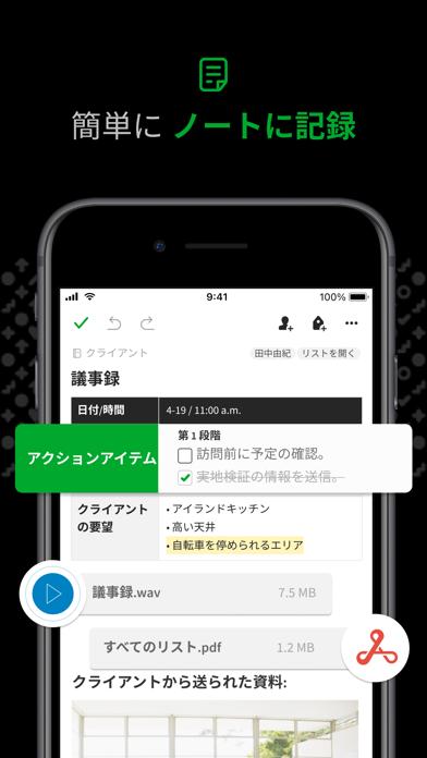 Evernote ScreenShot0
