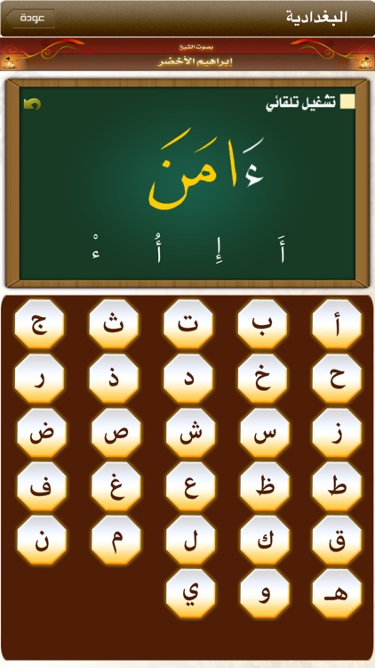 مصحف التجويد screenshot-3
