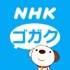 NHKゴガク 語学講座 - iPadアプリ