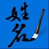 姓名筆劃吉凶查詢系統 - iPhoneアプリ