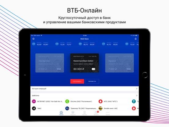 ВТБ-Онлайн Скриншоты10