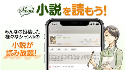 アルファポリス 小説・漫画を読もう!のおすすめ画像6