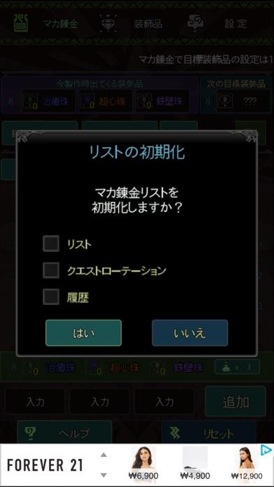 MHWマカ錬金ツールのスクリーンショット7