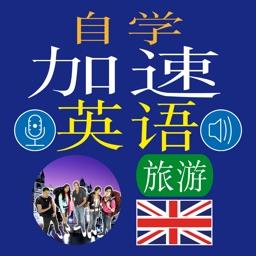自我学习英语快速 - 旅游
