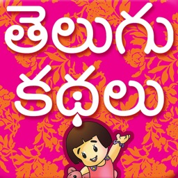Telugu Stories for Kids