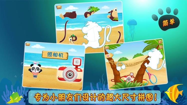 乐乐的神秘岛拼图精简版 screenshot-3
