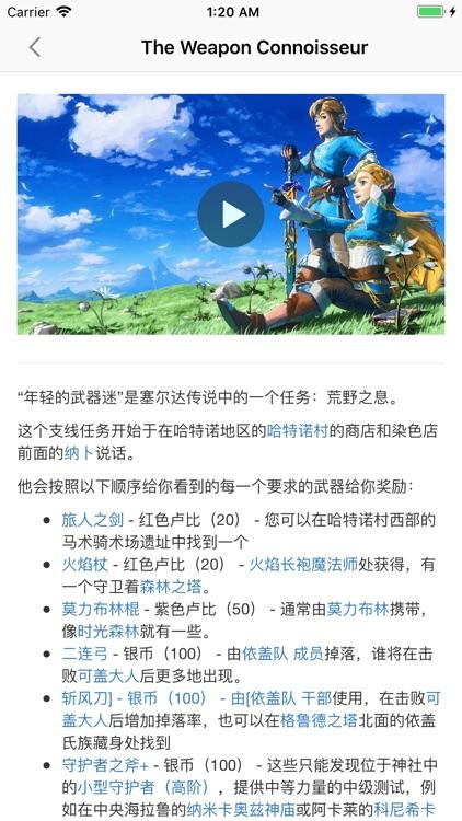 ZAD - 塞尔达传说荒野之息助手 screenshot-5
