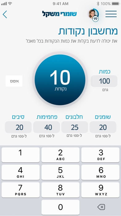 שומרי משקל Screenshot 4