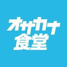 オサカナ食堂 本町にある海鮮居酒屋ーオサカナ食堂ー公式アプリ