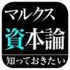 マルクス資本論(知っておきたいシリーズ)-NOWPRODUCTION, CO.,LTD