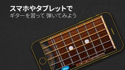 リアル ギター: Guitar、エレキ、ベース、楽器の練習のおすすめ画像1