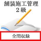 舗装施工管理技術 2級 icon