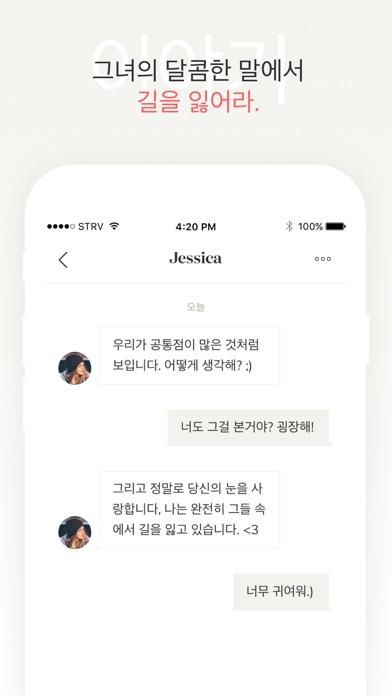 Zoe : 레즈비언 데이트 & 채팅 앱 for Windows