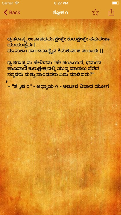 Bhagavad Gita in Kannada