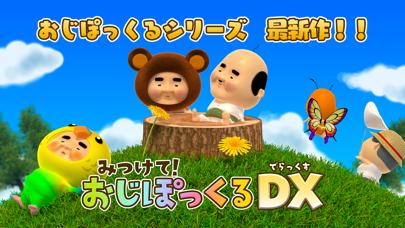 みつけて!おじぽっくるDX(デラックス)のおすすめ画像4