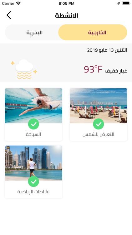 Q Weather - أرصاد قطر screenshot-4