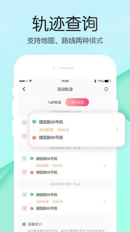 小情侣-恩爱情侣必备恋爱记录软件 screenshot-6