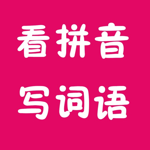 小学生学看拼音写词语语文教材汉字同步