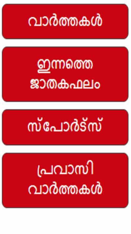 Malayalam News screenshot-4