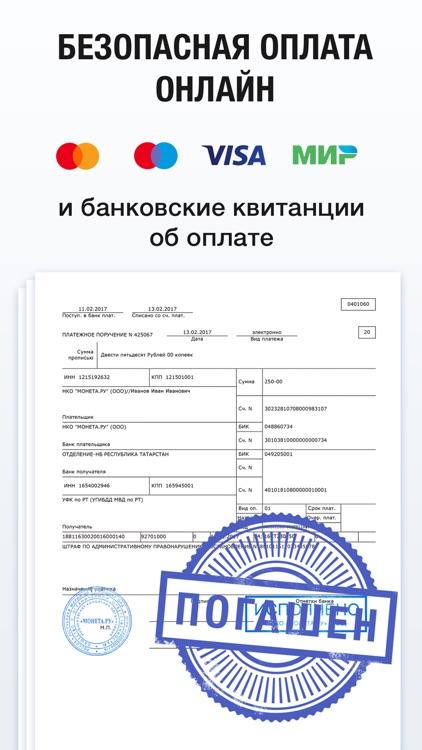Штрафы ГИБДД проверка, оплата screenshot-3