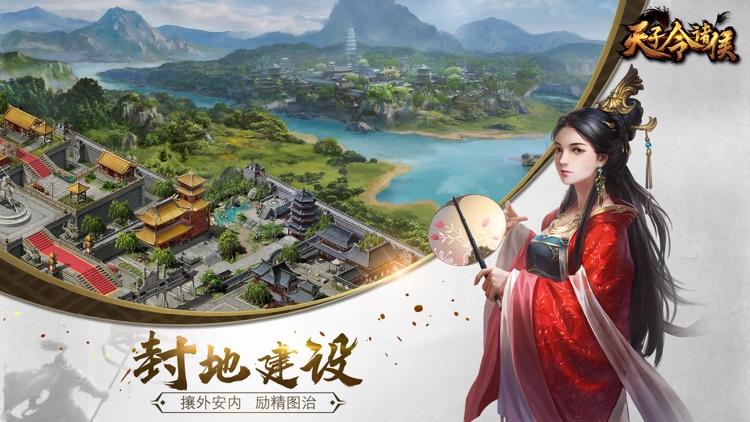 天子令诸侯-三国策略卡牌国战手游 screenshot-6