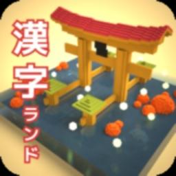 Kanji Land