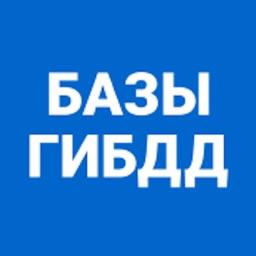 Базы ГИБДД Автокод ФССП ДТП