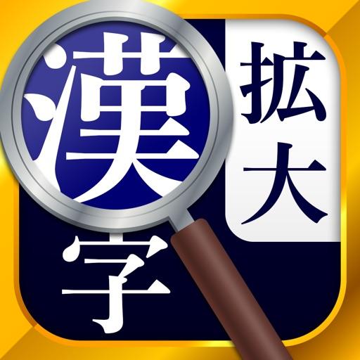 漢字拡大ルーペ - 漢字書き方・書き順検索アプリ
