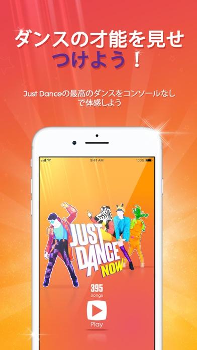 Just Dance Nowのスクリーンショット1