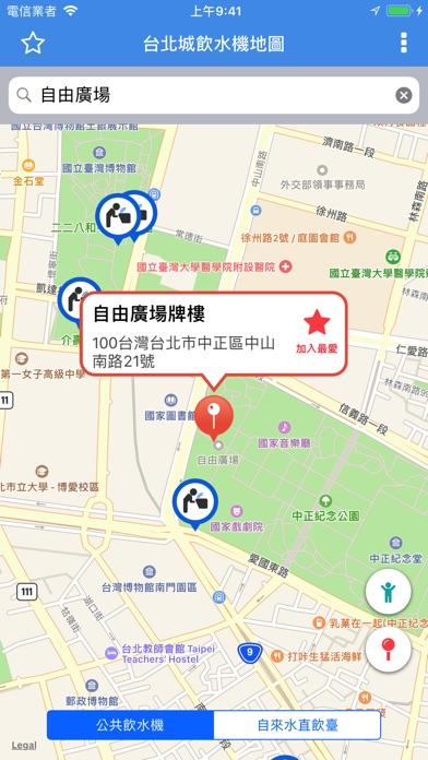 台北城飲水機地圖屏幕截圖1