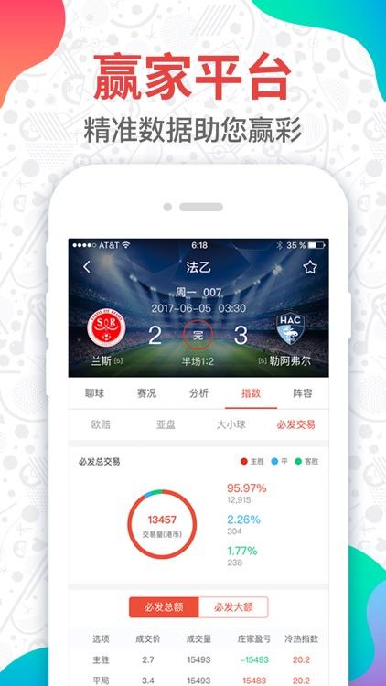 乐赢彩票-官方彩票购买软件 screenshot-4