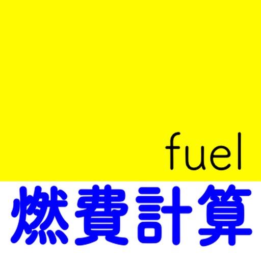 燃費計算km/l