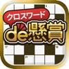 クロスワード パズルを解いて懸賞応募-クロスワードde懸賞 - iPhoneアプリ