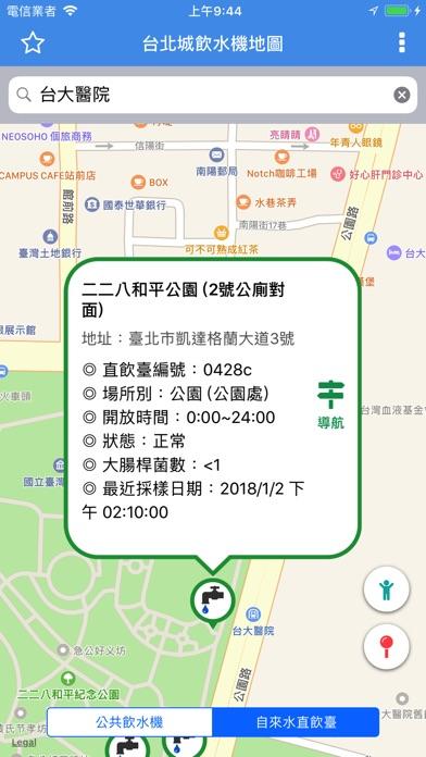 台北城飲水機地圖屏幕截圖4