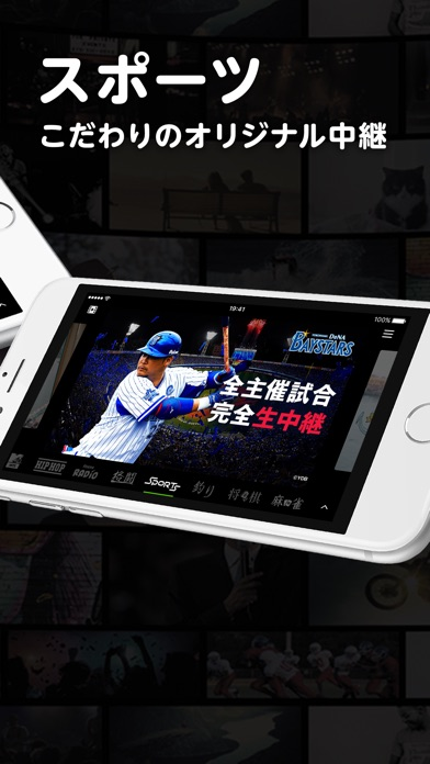 AbemaTV ScreenShot4