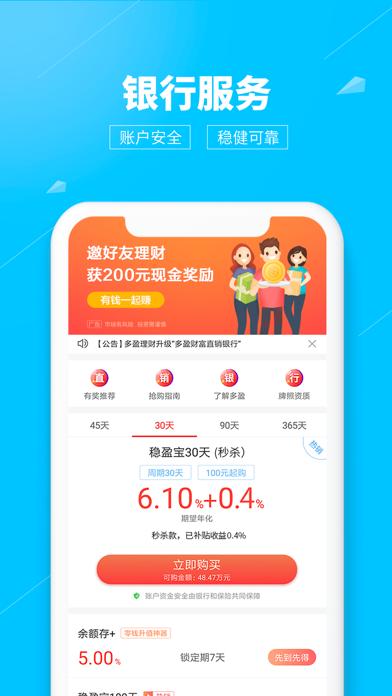 多盈理财-银行投资理财软件 screenshot four