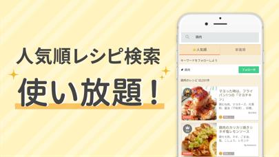 楽天レシピ 人気料理のレシピ検索と簡単献立 ScreenShot1