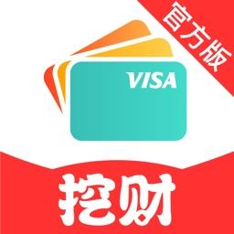 挖财信用卡管家-个人信用卡账单管理