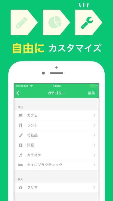 家計簿 Monelyze - シンプルな家計簿アプリスクリーンショット4