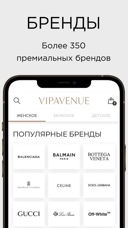 VIPAVENUE — брендовая одежда