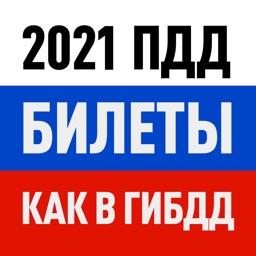 Билеты ПДД 2021 экзамен ГАИ РФ